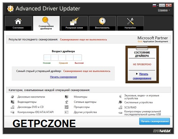 Advanced Driver Updater 4.5 Free Download