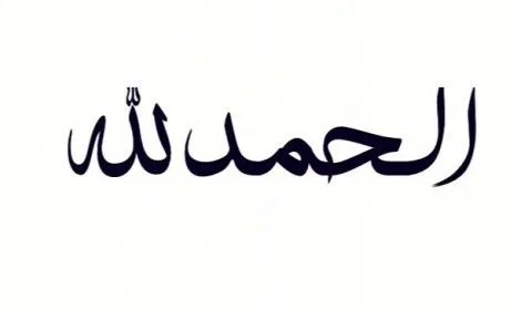 Surah Maryam: Zakariyya's Response to Allah's Blessings