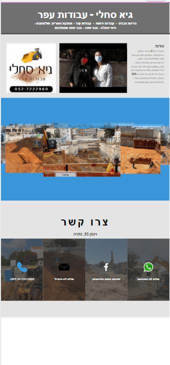 גיא סחלי - עבודות עפר