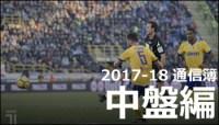 【2017-18通信簿】中盤編