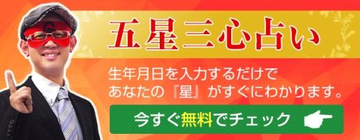 ゲッターズ飯田の五星三心 無料占い