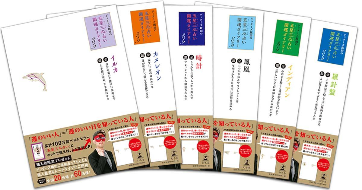 ゲッターズ飯田の五星三心占い開運ダイアリー2019