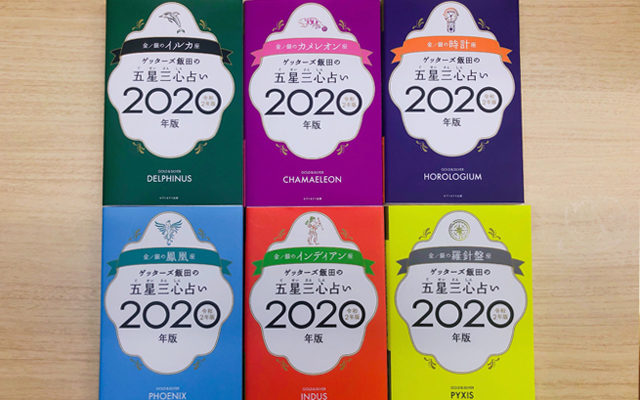 ゲッターズ飯田の五星三心占い2020年版」発売決定!今年は