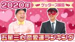【2020年運勢ランキング】ゲッターズ飯田の五星三心占い・恋愛編!