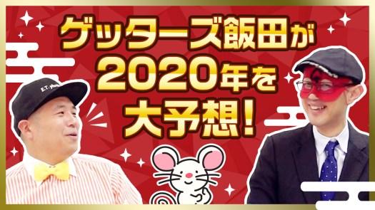 【ゲッターズ飯田が2020年を大予想】ガラっと価値観が変わる運気