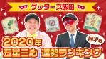 【2020年運勢ランキング】ゲッターズ飯田の五星三心占い・前半戦!