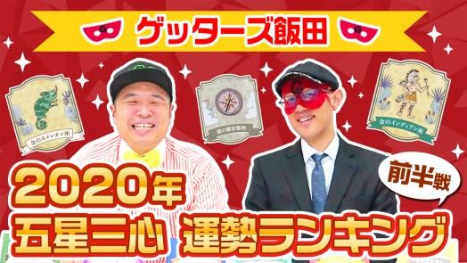 飯田 占い 三 2020 五星 心 ゲッターズ