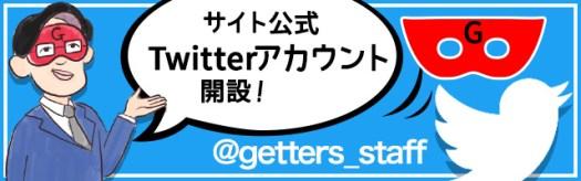 サイト公式Twitterチェック
