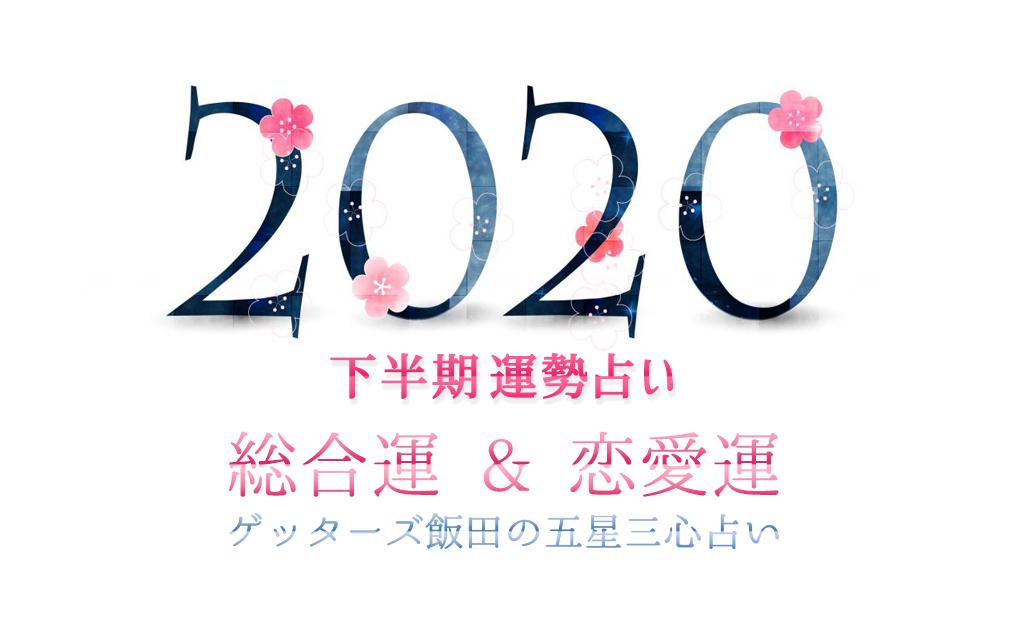 ゲッターズ飯田 2020下半期占い