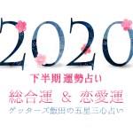"<span class=""title"">【2020年下半期の運勢】ゲッターズ飯田が五星三心占いで2020年下半期を鑑定</span>"