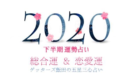 【2020年下半期の運勢】ゲッターズ飯田が五星三心占いで2020年下半期を鑑定
