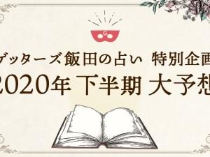 【ゲッターズ飯田が2020年下半期を大予想】運気が変わるのはまだこれから?!