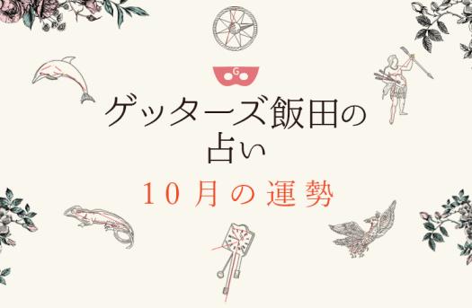 【2020年10月の運勢】ゲッターズ飯田の五星三心占い