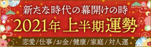 新たな時代の幕開けの時【ゲッターズ飯田◆2021年上半期運勢】恋愛/仕事/お金/健康/家庭/対人運