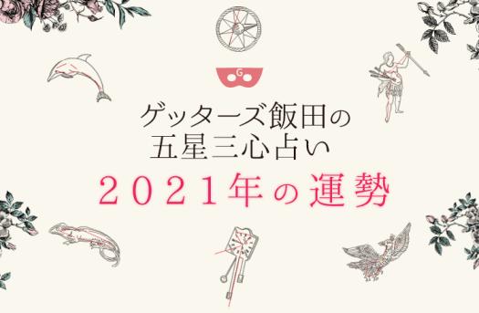 【2021年の運勢】ゲッターズ飯田が五星三心占いで2021年を鑑定