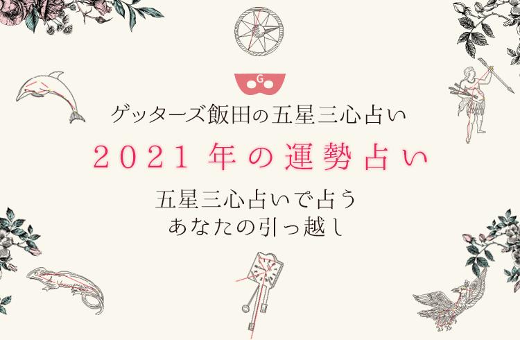 【2021年の運勢占い】いつが最適?五星三心占いで占うあなたの引っ越し【時期・場所】