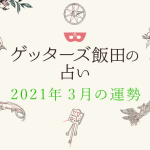 "<span class=""title"">【2021年3月の運勢】ゲッターズ飯田の五星三心占い</span>"