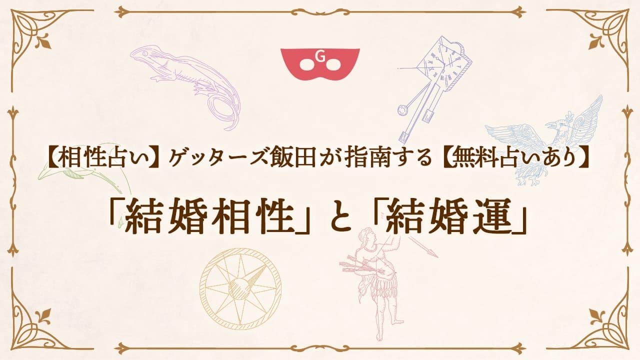 【相性占い】ゲッターズ飯田が指南する「結婚相性」と「当たる結婚占い」【無料占いあり