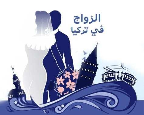 الزواج في تركيا حفلات الزفاف في تركيا
