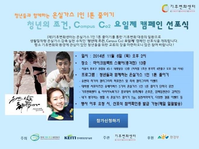 캠페인 선포식 수정