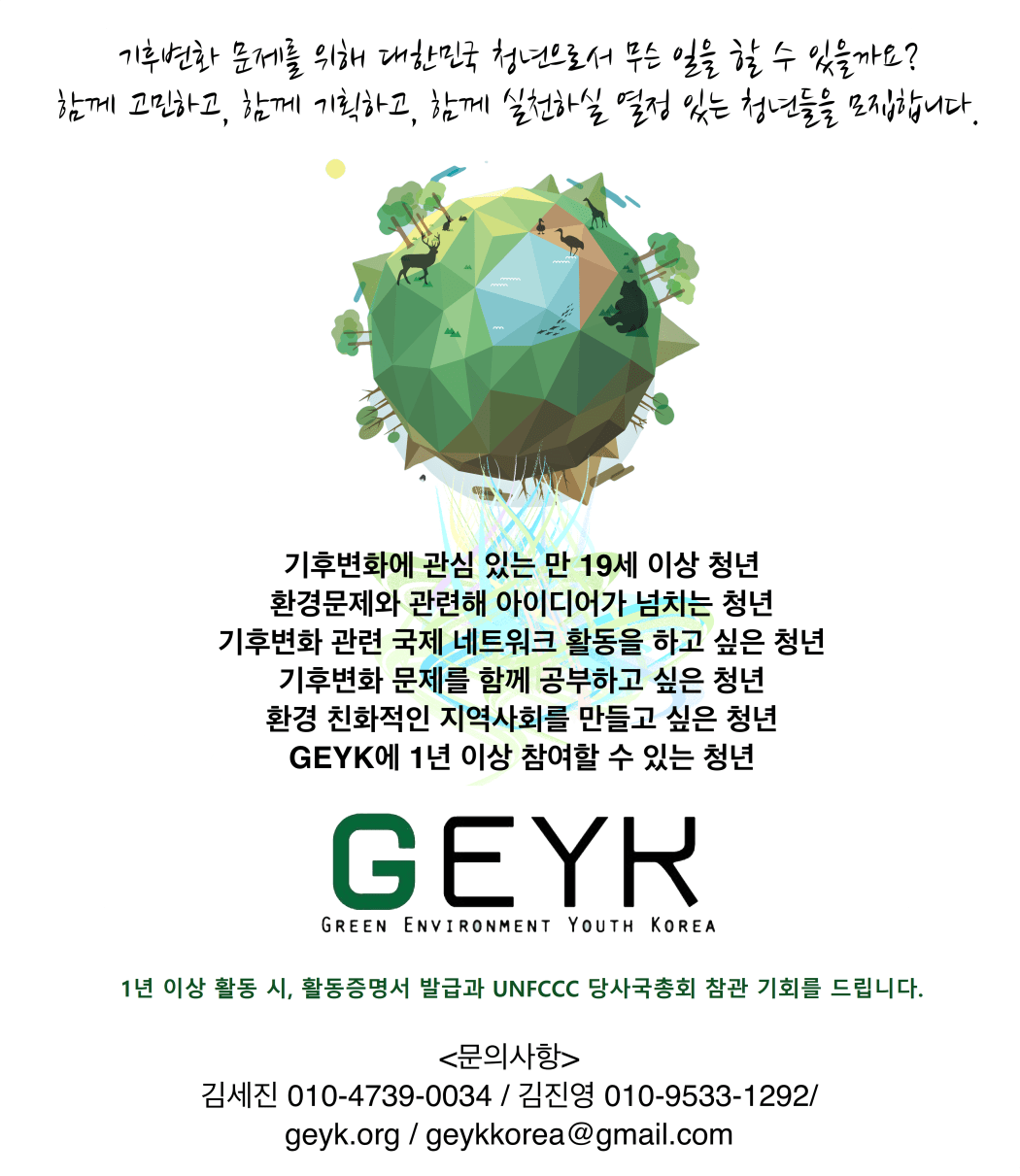 geyk-2018 하반기