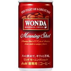 良いネーミングの朝専用缶コーヒーワンダモーニングショット