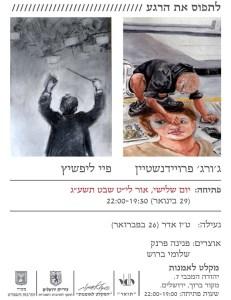 Artist Shelter - Jerusalem