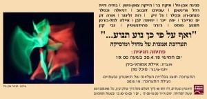 Givatayim Theater - הזמנה מוסיקה ומחול