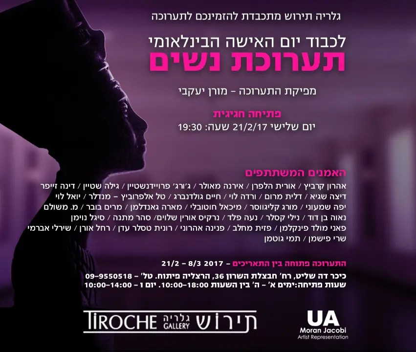 "Exhibition of ""Women"" (Tiroche Gallery, Herzliya)"