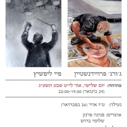 Hold the Moment! (Artist Shelter - Jerusalem)