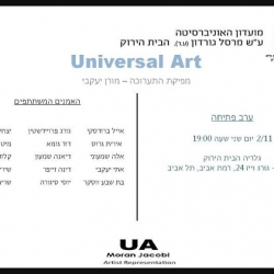 Artists Exhibition (Bayit Hayarok, TAU)