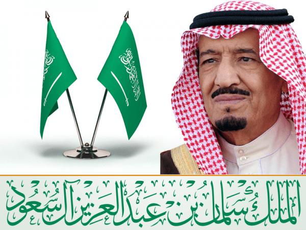 مخطوطة الملك سلمان بن عبدالعزيز آل سعود جرافيكس العرب Indian
