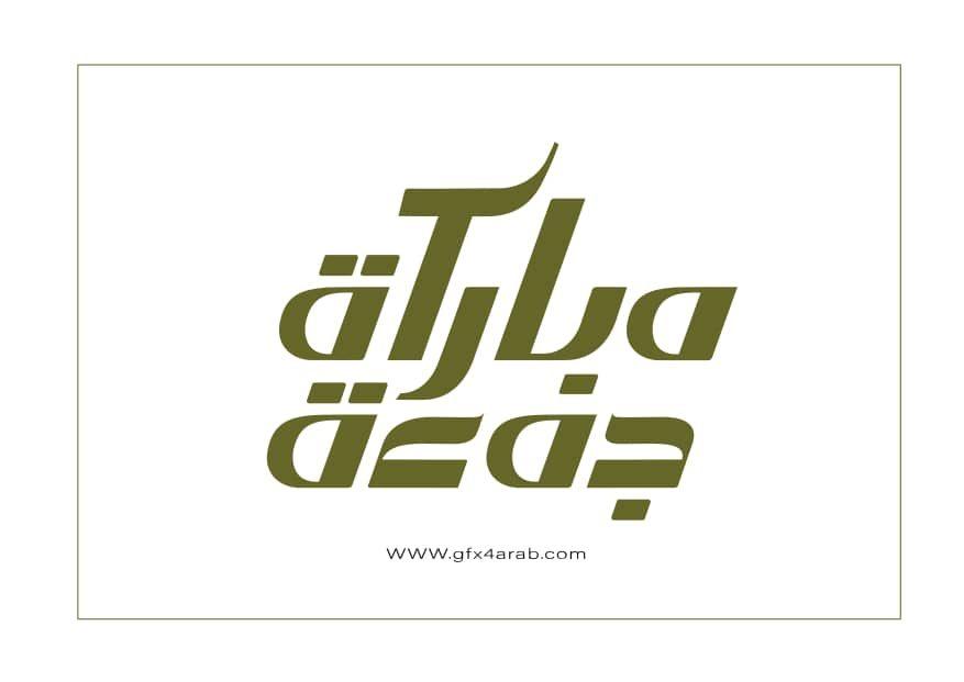 مخطوطة جمعة مباركة 02 جرافيكس العرب Indian Vector Free Mockup