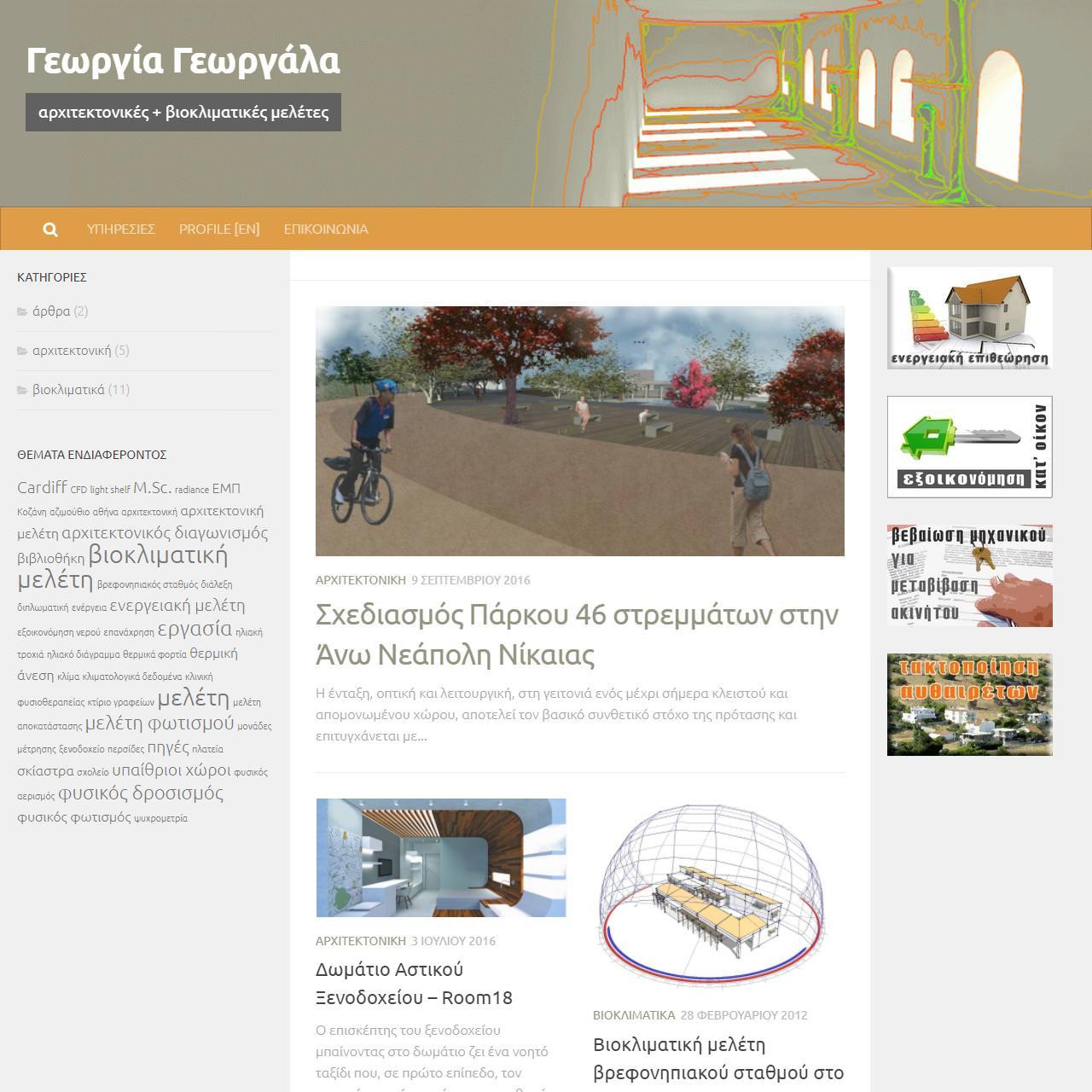 webdesign-ggeorgala-frontpage_cr