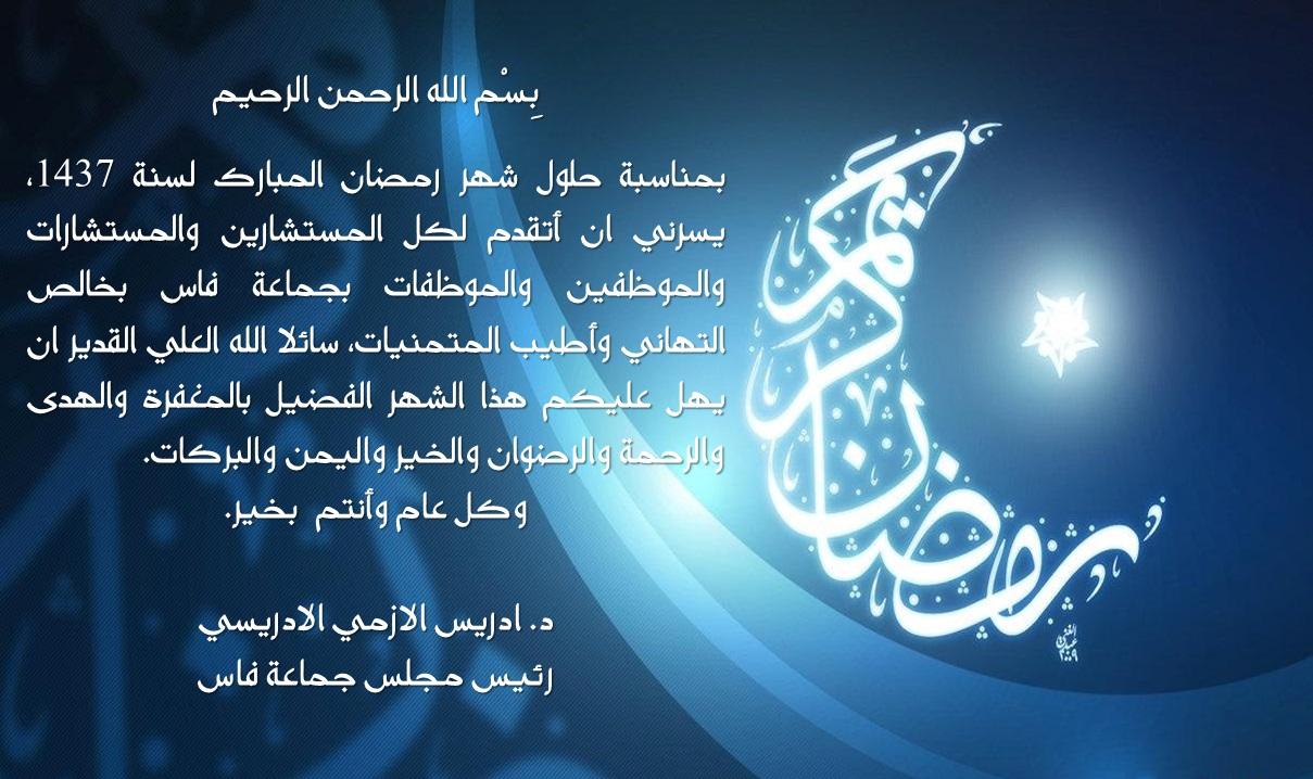 تهنئة رسمية بمناسبة رمضان اجمل التهانى شهر رمضان بنات كول
