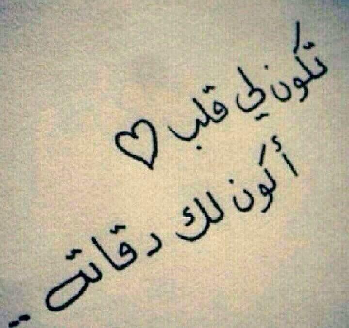 ابيات شعر عن الحب قصيره عبارات حب رومانسيه جميله بنات كول
