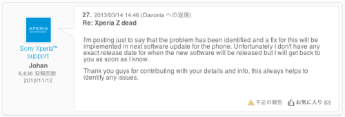 xperia-z-sudden-death-official-answer