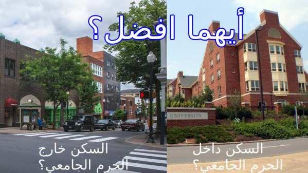 السكن داخل الجامعة