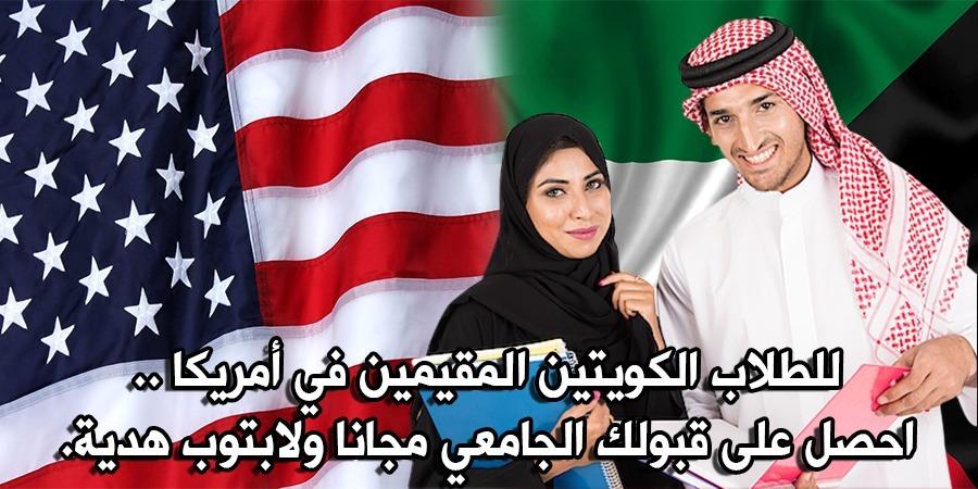 الطلاب الكويتين في امريكا