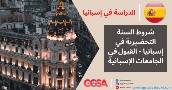 شروط السنة التحضيرية في إسبانيا - القبول في الجامعات الإسبانية