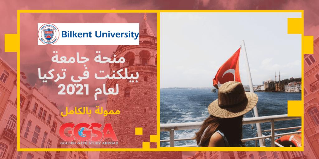 منحة جامعة بيلكنت في تركيا 2021-2022   ممول بالكامل