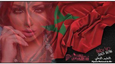 صورة بالفيديو.. دنيا باطمة تغني للمغرب في ذكرى تقديم وثيقة المطالبة بالاستقلال