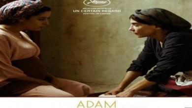 """صورة من جديد.. فيلم """"أدم"""" يحصد جائزته الـ30"""