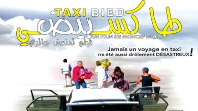 """صورة mbc5 تنفرد بعرض الفيلم المغربي """"طاكسي بيض"""" للمخرج منصف مالزي"""