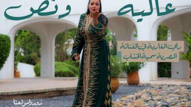 صورة غالية ونص: مغاربة يوجهون رسالتهم للفنانة المصرية سمية خشاب- فيديو