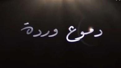 """صورة مسلسل """"دموع وردة"""" يستقطب ملايين المغاربة"""