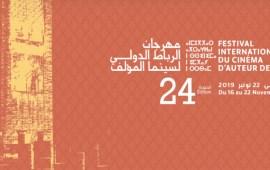 الرباط يحتضن الدورة الرابعة والعشرون للمهرجان الدولي لسينما المؤلف