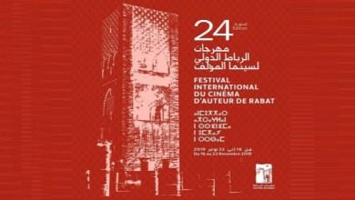 صورة بالفيديو.. افتتاح مهرجان الرباط الدولي لسينما المؤلف بحضور ألمع نجوم الفن المصري والمغربي