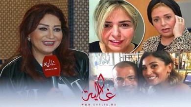 صورة بالفيديو.. المصرية وفاء عامر توجه رسالة للجمهور المغربي وتعلن دعمها للممثلة صابرين في محنتها