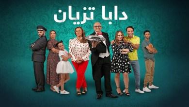 """صورة مسلسل """"دابا تزيان"""" الأعلى مشاهدة لدى المشاهد المغربي"""
